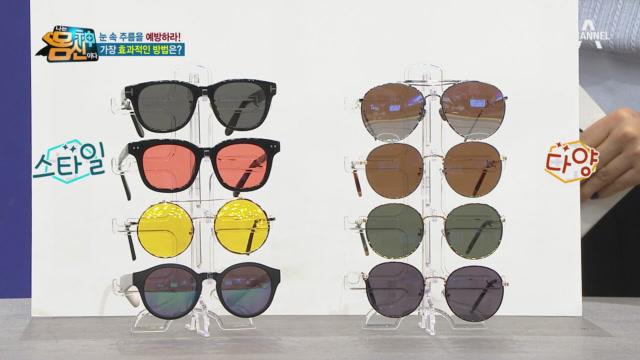 자외선 차단이 되는 선글라스와 안되는 선글라스가 있다?