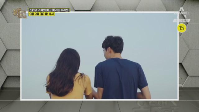 [예고] 스타는 '누구보다 뜨겁게' 공개 연애 중!