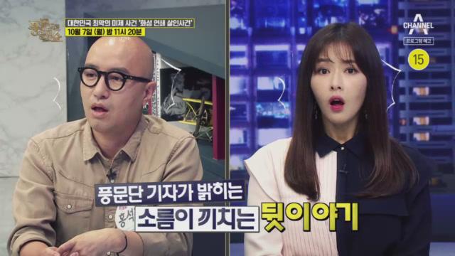 [예고] 충격 실화! 대한민국을 뒤흔든 범죄의 재구성