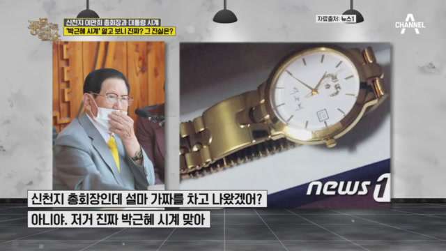 이만희 기자회견 논란의 중심! 박근혜 시계의 진실은?