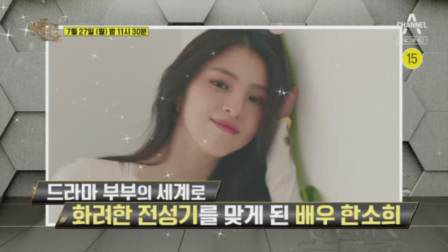 [예고] 배우 한소희, 모친 채무 논란에 휩싸이다? 빚....