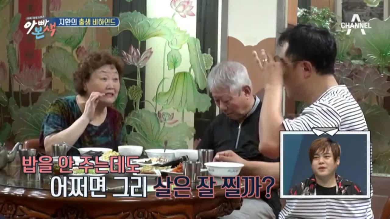 아빠본색 108회