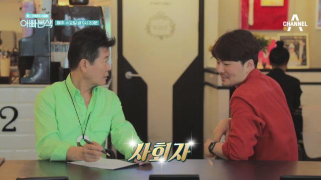 [선공개] 태진아 아빠네 사무실 새단장 기념 행사.. ....