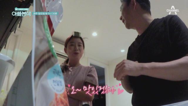 [선공개] 아빠마음..♥ 셰어생들을 위한 아침 준비 중....