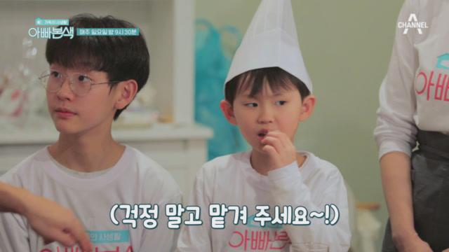 [선공개] 아빠식당 오픈일! 든든한 지원군으로 나선 아....