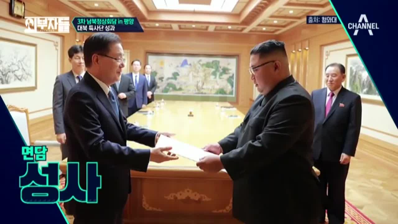3차 남북정상회담 in 평양! 특사단의 성과는?