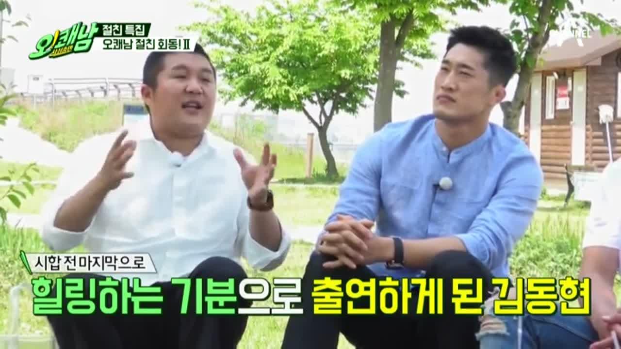 (삐질...) 김동현 선수의 경기 승패는 조세호가 책임....
