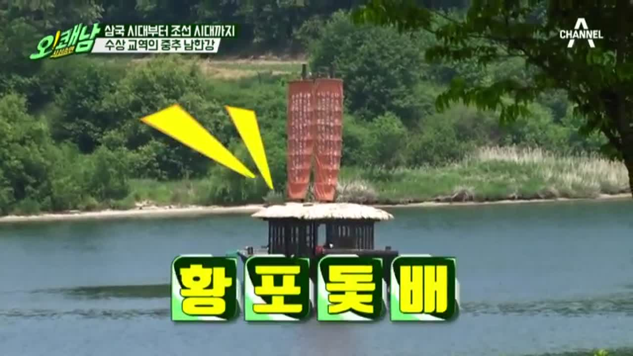 [여주 여행지] 우리나라 수상 교역의 중심, 남한강! ....