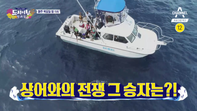 [예고] 그냥 상어를 낚자! 태평양 상어와의 전쟁!