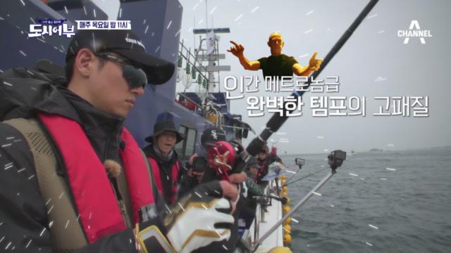 [선공개] 지쫄보, 서해 찍고 동해까지 제패