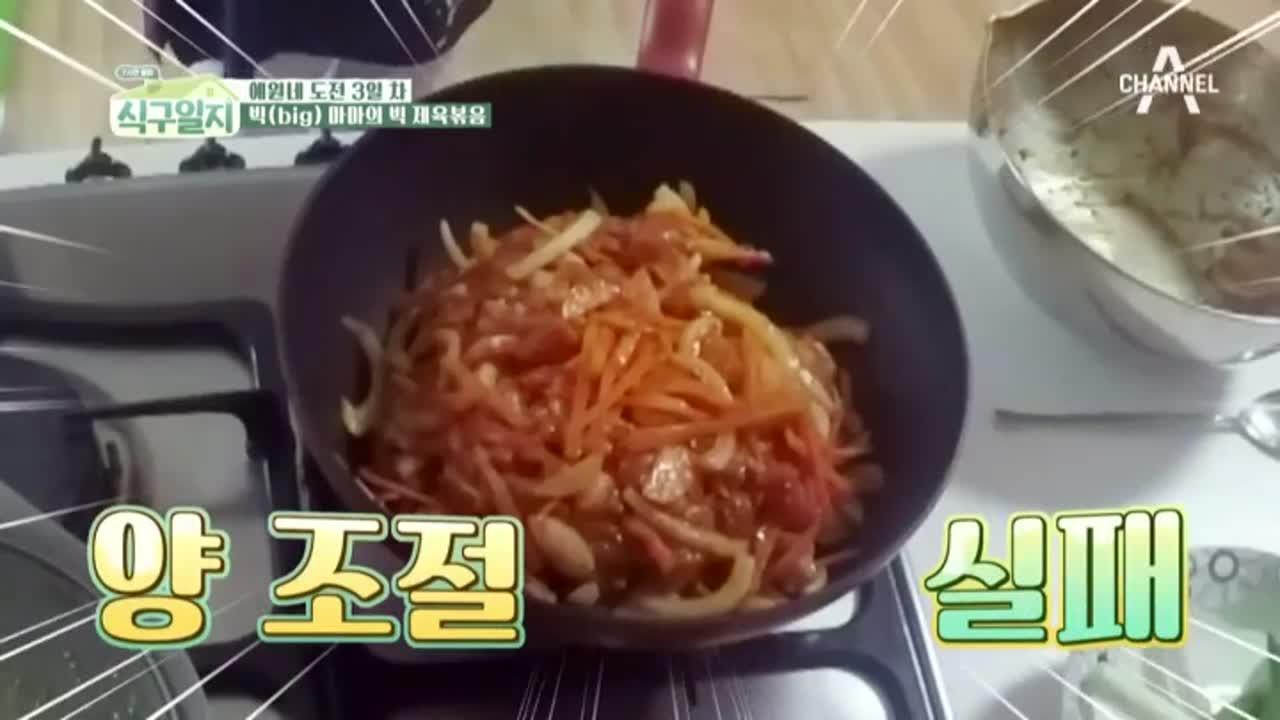 예원네 어머니는 요리사!♥ Feat.떡볶이,BIG 제육....