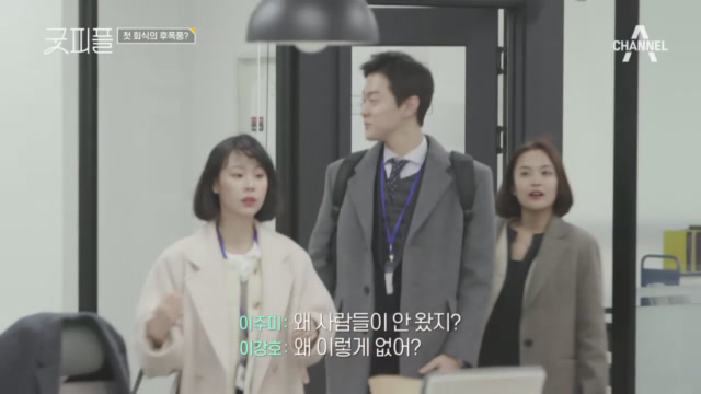 NO지각! 첫 회식의 후폭풍? (feat.인턴별 회식 ....