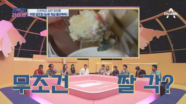 [선공개] 뷔폐 꿀조함