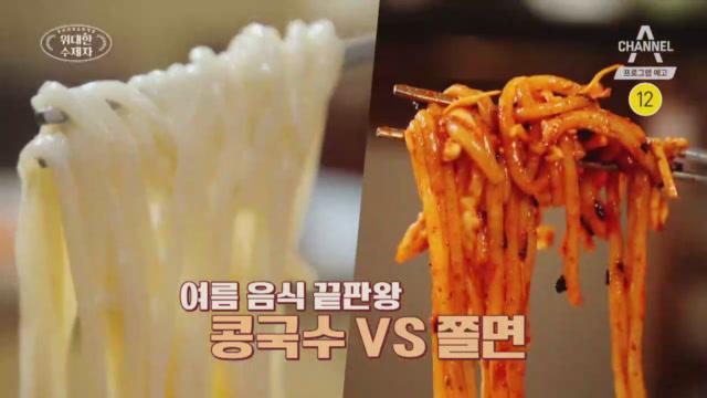 [예고] 여름 음식 끝판왕 콩국수 vs 쫄면!