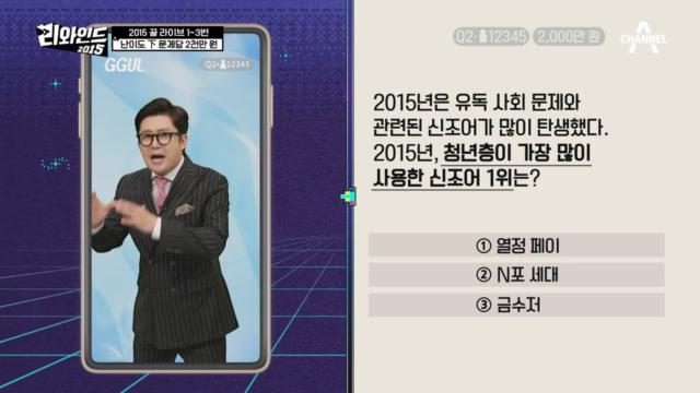 [선공개] 2015 꿀 라이브! 청년층이 가장 많이 사....