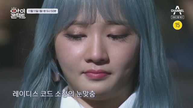[선공개] 레이디스 코드 소정의 눈맞춤, 그녀의 눈물의....