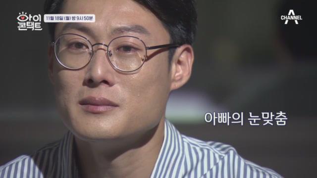 [선공개] 강인할 것 같은 아빠의 눈물, 그는 어떤 사....