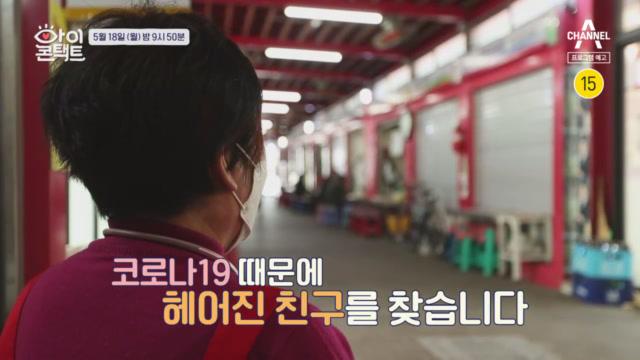 [예고] 아이콘택트 최초! 눈맞춤 상대가 안나왔다!? ....