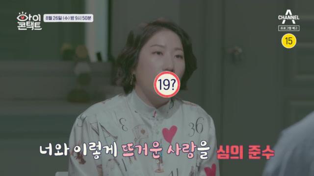 [예고] 성인영화 감독 데뷔를 꿈꾸는 김영희의 소울메이....