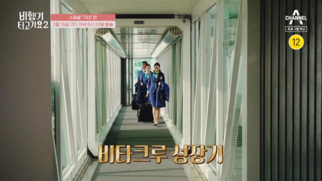 [스페셜 1탄 예고] '기내'편! 재미+웃음+감동 3종....