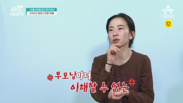 [예고] 부모님마저 이해할 수 없고, 오은영 박사마저 ....