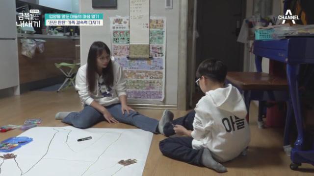 '끈끈 탄탄' 가족 결속력 다지기♬ 금쪽이의 감정을 잘....