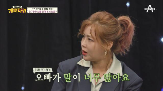 연예계 생활 최초, 김구라 입을 닫다? 김구할(?) 특....