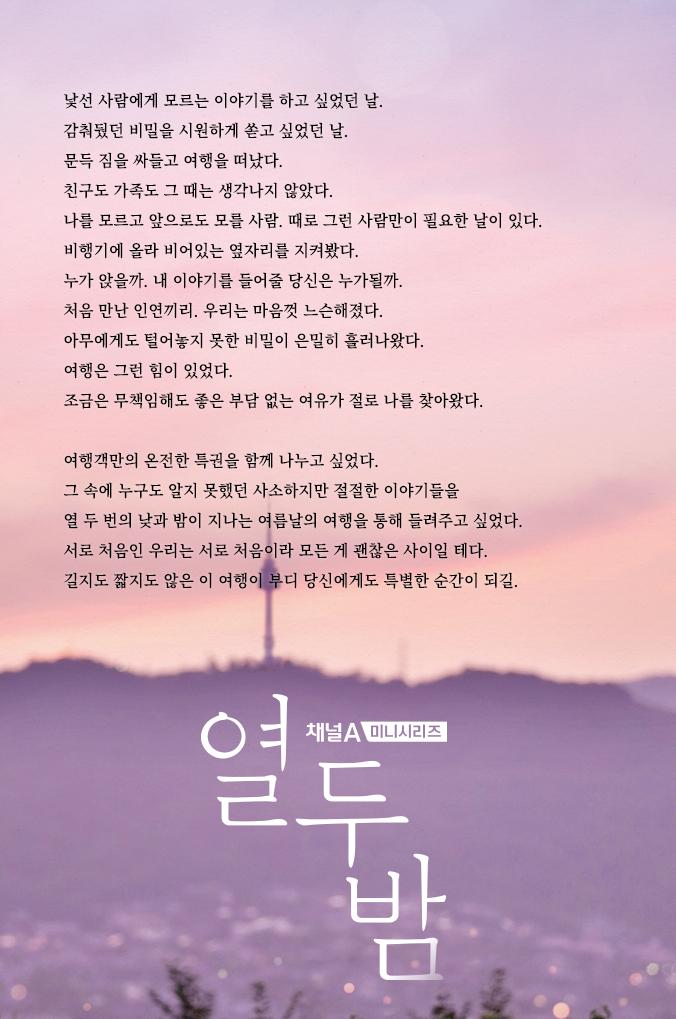 열두밤 프로그램 소개
