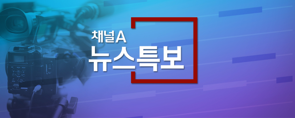 뉴스특보배너