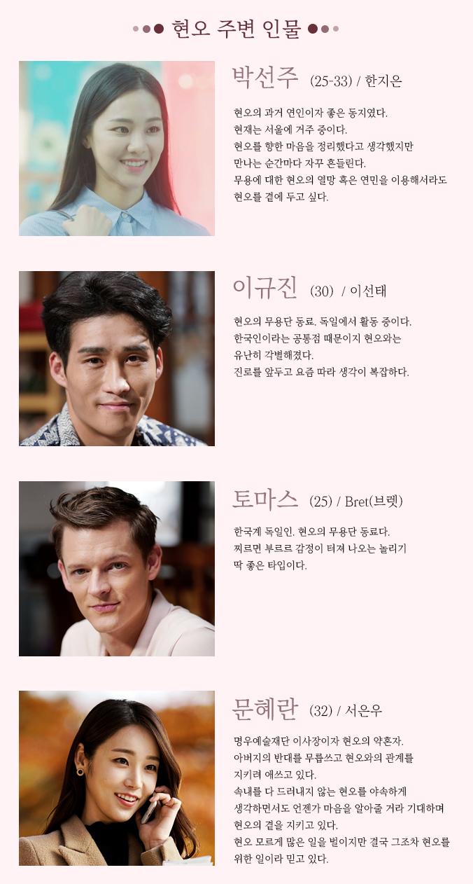 현오 주변인물_박선주 이규진 토마스 문혜란