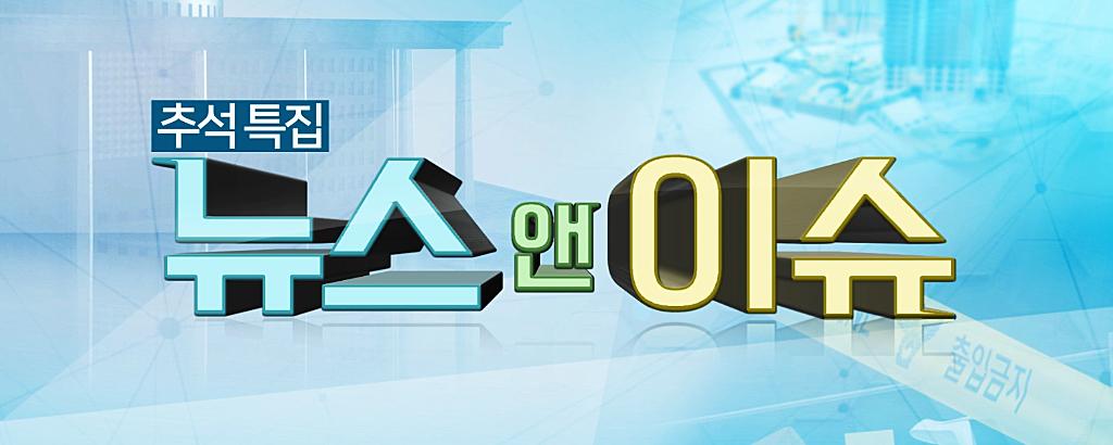 추석특집 뉴스&이슈배너