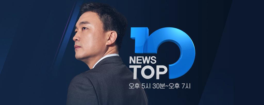 뉴스TOP10배너